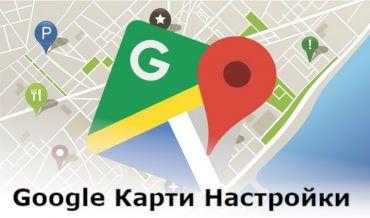 Активиране на Google карти в Софтуер за недвижими имоти